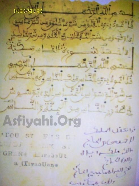 Une partie du Saint Coran écrite par Ahmed Sy Malick