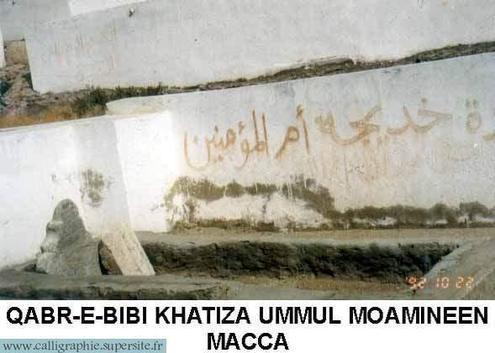 Ici repose la noble Khadîja (RA) dans le cimetière de Baqia à la Mecque.