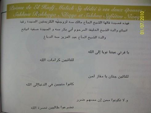 Poème de Seydi El Hadj Malick Sy dédié à ses deux épouses sokhna Rokhata Ndiaye et Sokhna Safiétou Niang