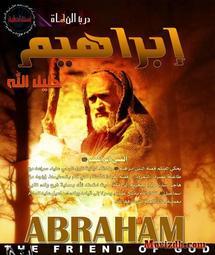 Sur le Chemin des Prophètes : Ibrahim  (AS)  partie 1