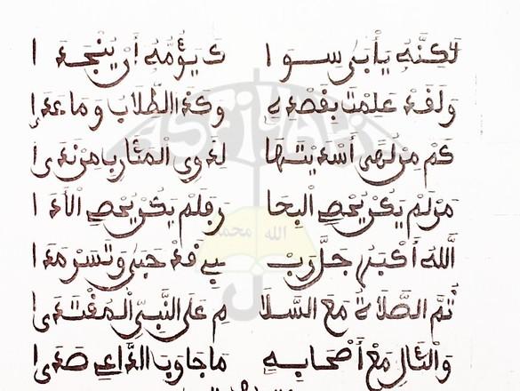 "AUDIO - Traduction en Wolof du Qasida "" TALAHANT LANÂ "" de Serigne Babacar Sy (RTA) en hommage à Chekhou Tidjany Cherif (RTA) ."