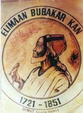 ZIARRA ANNUELLE ELIMANE BOUBACAR KANE  : Dimat acceuille le monde musulman