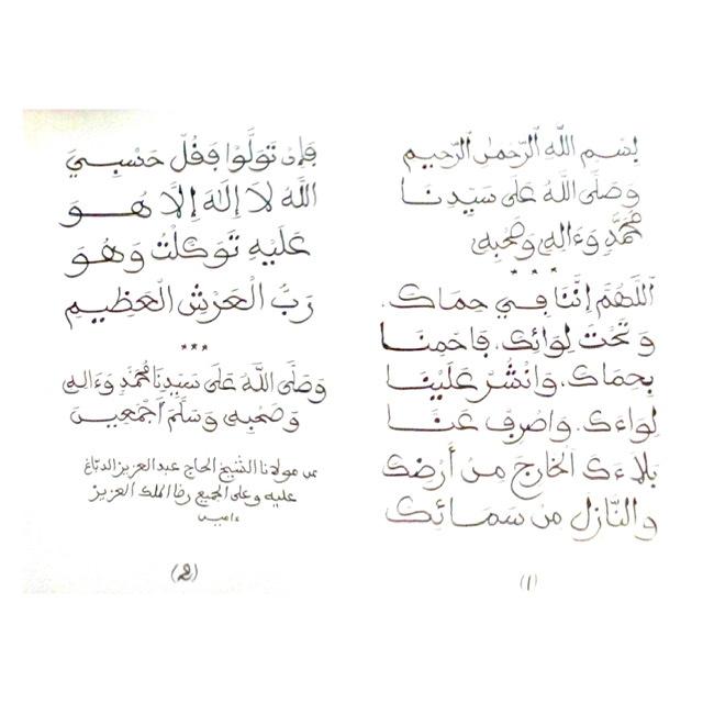 Invocation habituellement récitée de son vivant par cheikh seydi El Hadj Abdoul Aziz Sy Dabakh (rta)