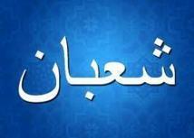 Lundi 9 Mai 2016 , 1er jour du Mois de Sha'Ban 1437 : Ses Merites et ses Bienfaits |  NISFOU CHA(H)BAAN : Prières recommandées