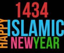 1434, la nouvelle année musulmane débute . Asfiyahi.Org vous présente ses meilleurs voeux !