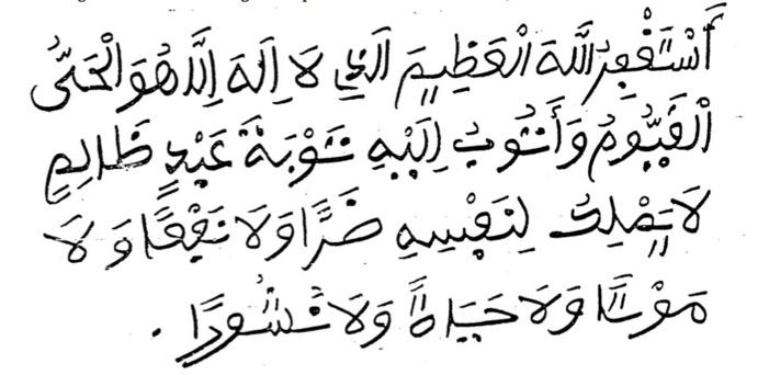 Istighfaar du mois de Rajab