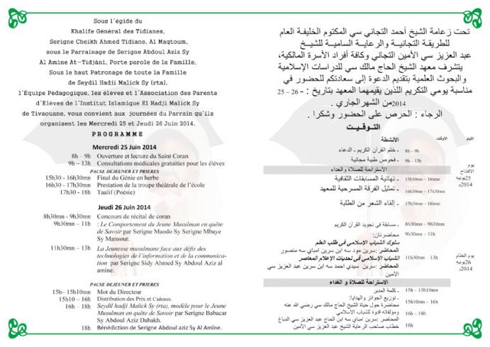 INSTITUT ISLAMIQUE EL HADJ MALICK SY DE TIVAOUANE : Journées du Parrain , Mercredi 25 et Jeudi 26 Juin 2014