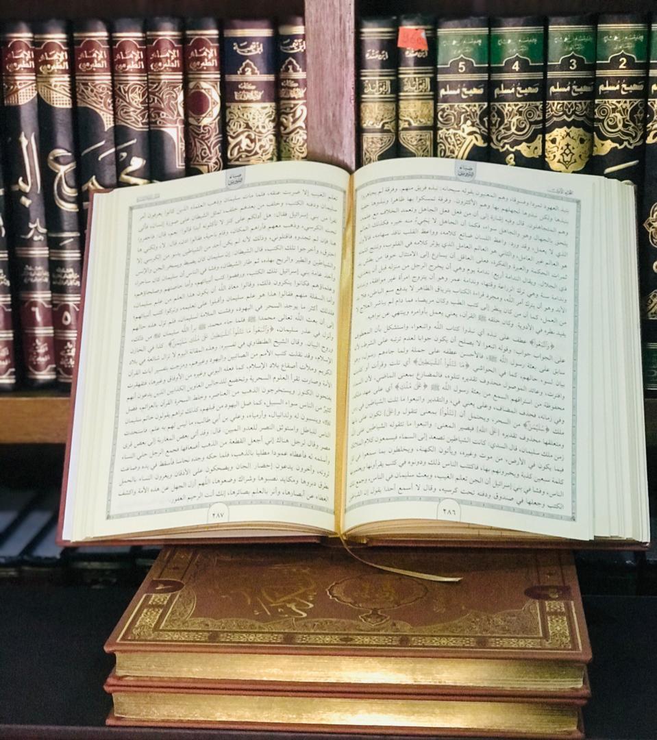 Remise officielle de la production des 20 volumes du Tafsir de Elhadj Ahmed Déme de ce jeudi 02 juin 2020 à partir de 16 heures à Sokone.