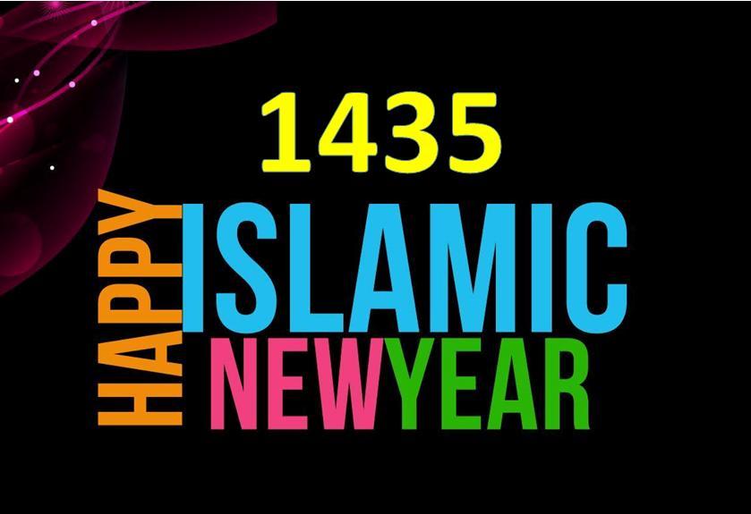 1435, la nouvelle année musulmane débute , Asfiyahi.Org vous présente ses meilleurs voeux !