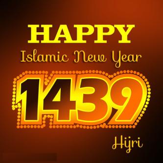 1439, la nouvelle année musulmane débute, Asfiyahi.Org présente ses meilleurs voeux à ses fidèles lecteurs !
