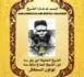 Alhamdoulilahi Heuza Chaykhou Rab'bahou de Serigne Babacar SY الحمد لله هـاذا الشّيخ