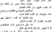 Qaṣīda al-Burda « Poème du manteau »