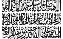 Les Regles régissant la Réciation de la Salat - Al Fatihi